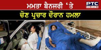 Mamata Banerjee alleges attack in Nandigram , admitted to Kolkata hospital