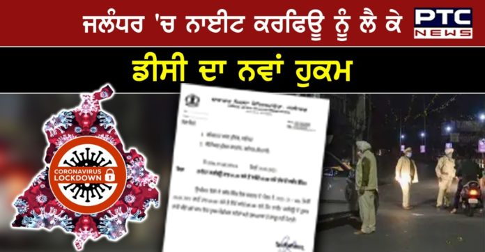 Medical stores and hospitals open during night curfew in Jalandhar