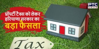Property tax on Agricultural Use Land