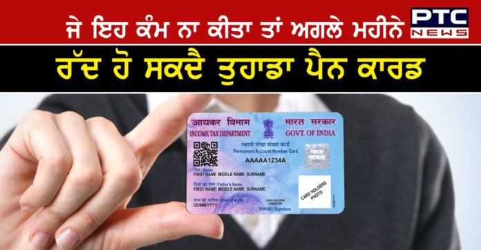 Your PAN card will become inoperative, if you don't link it with Aadhaar before April 1
