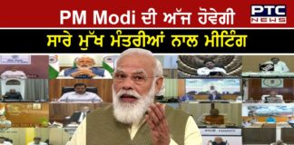 PM Modi to meet CMs over Covid-19 today , Will Lockdown be Imposed in Some States?