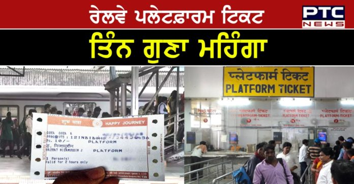Platform ticket price raised from Rs 10 to Rs 30: All you need to know