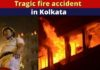 Kolkata Fire: 9 dead in Railways Building Fire, ex-gratia announced