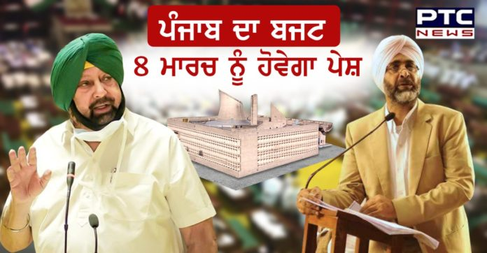 Punjab government to present budget 2021-22 in Punjab Assembly on March 8