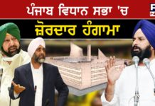 Punjab Vidhan Sabha ,budget Session , Punjab News , Punjabi News , Punjab budget session