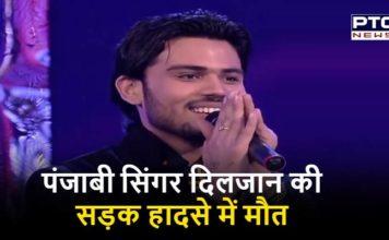 Punjabi singer Diljaan Latest News