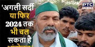 Rakesh Tikait on Farmers Protest