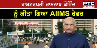 President Ram Nath Kovind condition stable, Army hospital refers him to AIIMS