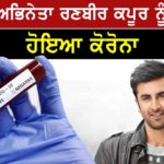 Ranbir Kapoor Covid positive and in home quarantine, confirms mom Neetu