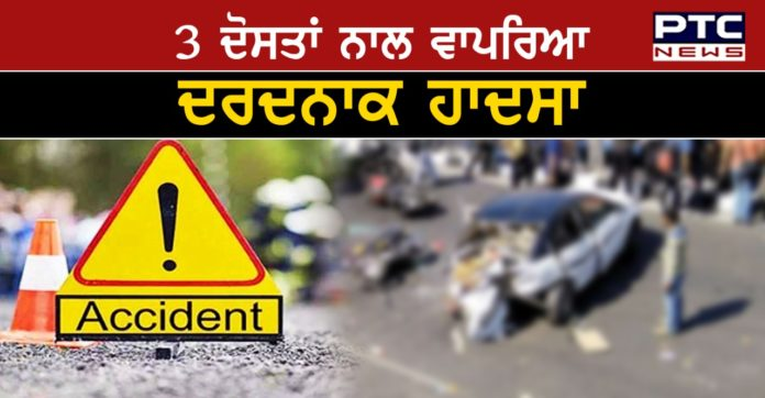 Car collided with Trala On the Ludhiana-Jalandhar highway , Three Youths killed