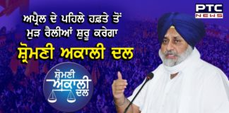 Shiromani Akali Dal announced Punjab Mangda Jawaab rallies from the first week of April