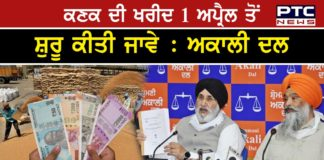 SAD demands wheat procurement start from April 1, condemns delay by ten days