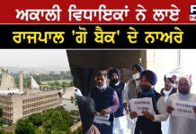 Punjab budget session : Vidhan Sabha adjourned till 2 pm after Governor's speech