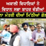 SAD MLAs Protest outside Assembly Against Punjab Govt budget 2021-22