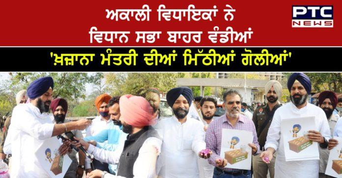 SAD MLAs Protest outside Assembly Against Punjab Govt budget 2021-22