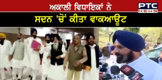 SAD MLAs walk out of Punjab Assembly over demands of Punjab employees