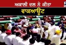 SAD walked out of the House , Speaker suspended the Akali MLAs from the House for the remaining 3 days