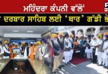'Thar' Car donated by Mahindra Company for Sachkhand Sri Harmandir Sahib