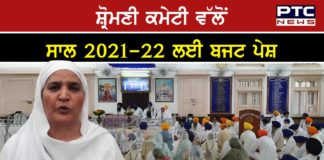 budget presented by the SGPC for the year 2021-22 is 9 billion 12 crore 59 lakh 26 thousand RS.