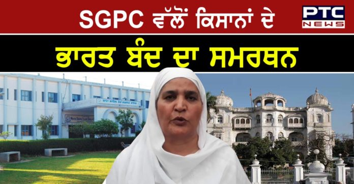 SGPC offices closed in support of farmers Bharat bandh call tomorrow : Bibi Jagir Kaur