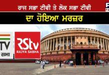Lok Sabha TV and Rajya Sabha TV merged into Sansad TV