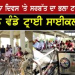 Sarbat Da Bhala Charitable Trust 35 tricycles to Disability in border areas on Women's Day