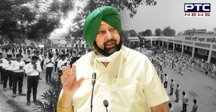 Captain Amarinder Singh orders mass transfers of 19,905 school teachers