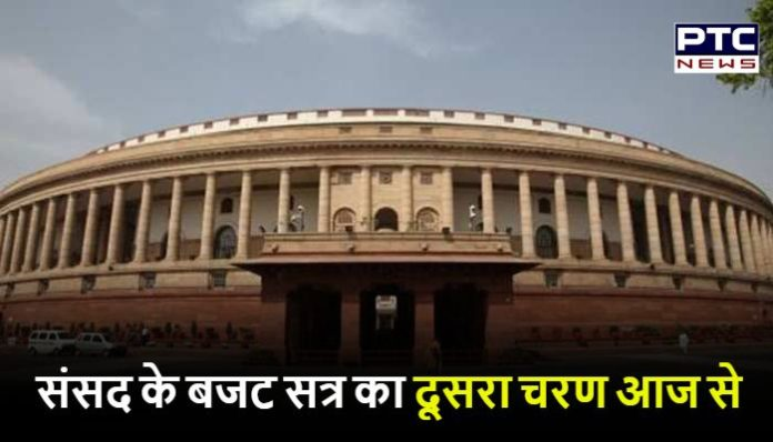 Parliament Session From Today