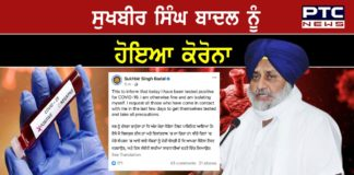 Sukhbir Singh Badal test positive for COVID-19 , Information provided by posting on Facebook