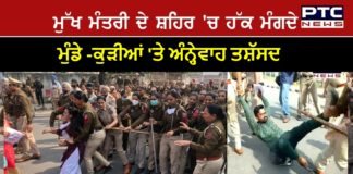 Teachers Protest Moti Mahal in Patiala, police lathicharge on Female Teacher