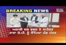 The Akali Dal demanded a two-day discussion on farmers' issues in the Vidhan Sabha