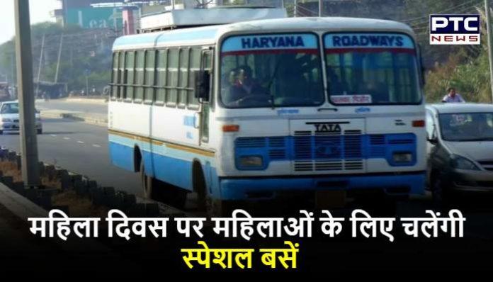 Buses for Women in Haryana