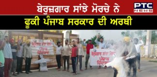 Unemployed Sanjha Morcha fires effigy of Government of Punjab in Sangrur