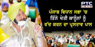Punjab Government resolution passed in Vidhan Sabha against three agricultural laws of the Center