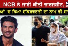 sushant singh death case