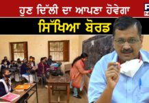 Delhi to have its own Board of School Education, says CM Kejriwal