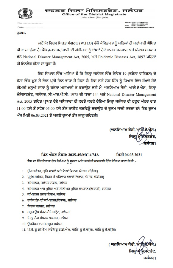 Coronavirus Punjab: Amid a spike in COVID-19 cases, night curfew imposed in Jalandhar and here are timings regarding the same.