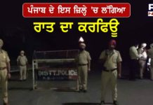 night curfew in jalandhar