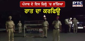 night curfew in jalandhar