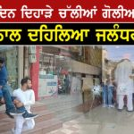 Firing in jalandhar