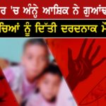 Ludhiana man kills neighbour's two sons