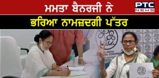mamata banerjee file nomination from nandigram