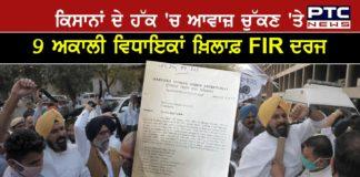 Haryana government register ten cases against them
