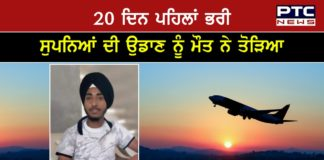 Punjabi youth died in UK