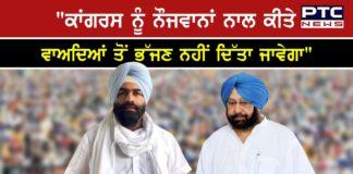 Bunty roamana on Congress government