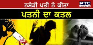 wife murder in machhiwara