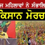 Women leaders to lead farmers' protests today Women's Day