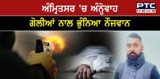 Young man shot dead while walking from Three youths in Ekta Nagar, Amritsar