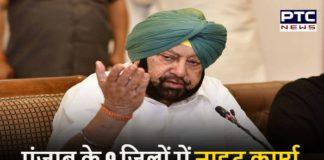 Punjab CM Capt Amarinder Singh