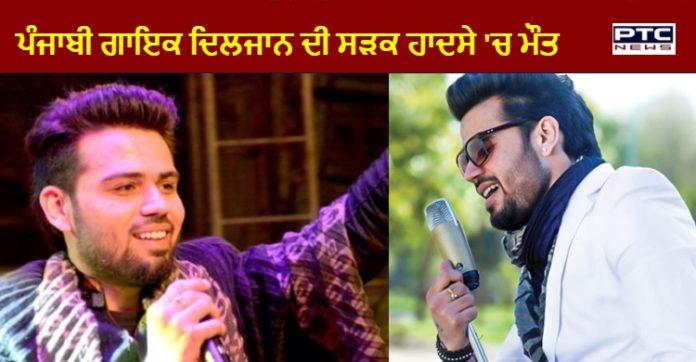 diljaan Death । Punjabi singer Diljaan dies in road accident